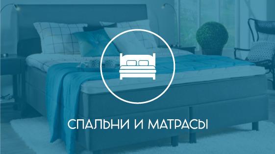Спальни и матрасы